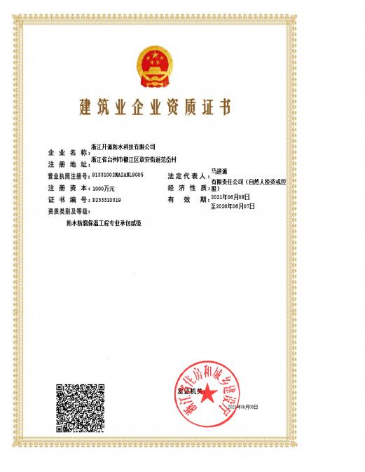 防水承包资质证书